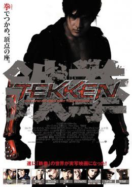 Tekken photo 1 sur 1