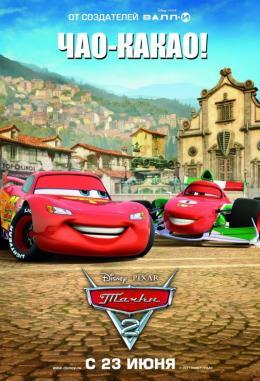 photo 96/122 - Cars 2 - © Walt Disney Studios Motion Pictures France