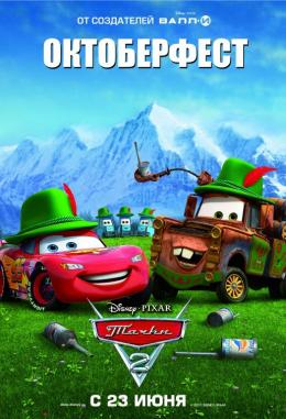 photo 92/122 - Cars 2 - © Walt Disney Studios Motion Pictures France