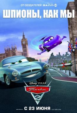 photo 90/122 - Cars 2 - © Walt Disney Studios Motion Pictures France