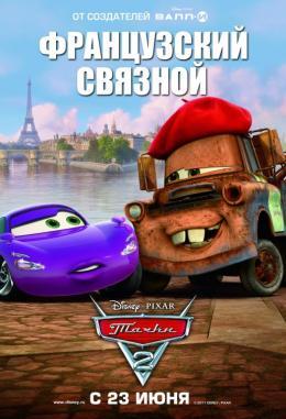 photo 91/122 - Cars 2 - © Walt Disney Studios Motion Pictures France