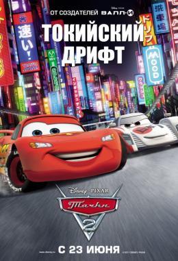 photo 93/122 - Cars 2 - © Walt Disney Studios Motion Pictures France