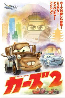 photo 85/122 - Cars 2 - © Walt Disney Studios Motion Pictures France