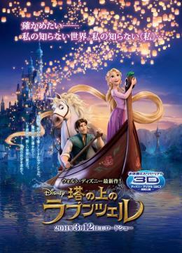 photo 69/111 - Affiche Japonaise - Raiponce - © Walt Disney Studios Motion Pictures France