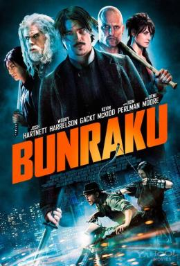 Bunraku photo 1 sur 1
