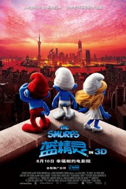 photo 34/40 - Affiche chinoise - Les Schtroumpfs - © Sony Pictures