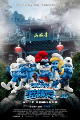 photo 36/40 - Affiche chinoise - Les Schtroumpfs - © Sony Pictures
