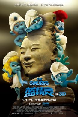 photo 35/40 - Affiche chinoise - Les Schtroumpfs - © Sony Pictures