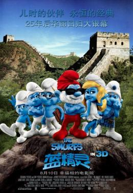 photo 38/40 - Affiche chinoise - Les Schtroumpfs - © Sony Pictures
