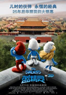 photo 37/40 - Affiche chinoise - Les Schtroumpfs - © Sony Pictures