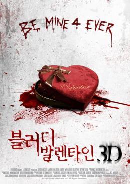photo 11/13 - Meurtres à la St-Valentin 3D - © Métropolitan Film