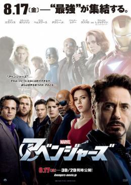 photo 91/137 - Avengers - © Walt Disney Studios Motion Pictures France