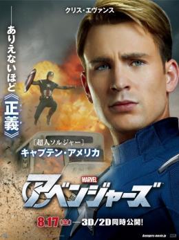 photo 134/137 - Avengers