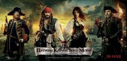 photo 59/140 - Pirates des Caraïbes : La fontaine de Jouvence - © Walt Disney Studios Motion Pictures France