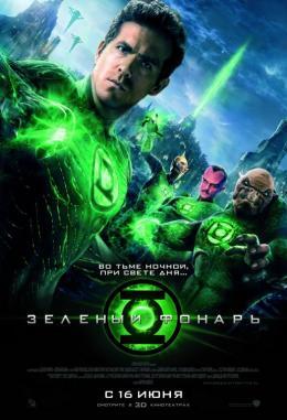 photo 72/74 - Green Lantern - © Warner Bros