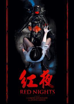 photo 21/22 - Les Nuits rouges du bourreau de Jade - © La Fabrique 2