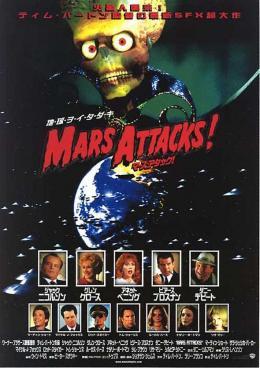 photo 2/6 - Affiche américaine - Mars Attacks !