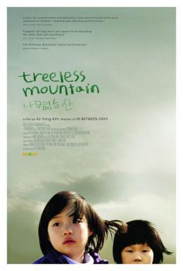 Treeless Mountain Affiche photo 1 sur 6