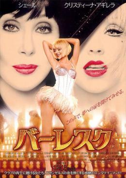 photo 15/16 - Affiche Japonaise - Burlesque - © Sony Pictures