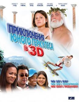 Little Hercules in 3-D Affiche Russe photo 1 sur 2