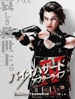 photo 34/39 - Affiche japonaise - Resident Evil : Afterlife - © Métropolitan Film