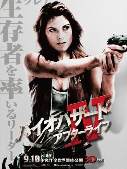 photo 35/39 - Affiche japonaise - Resident Evil : Afterlife - © Métropolitan Film