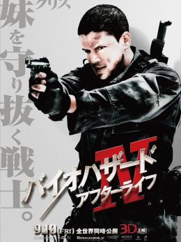 photo 36/39 - Affiche japonaise - Resident Evil : Afterlife - © Métropolitan Film