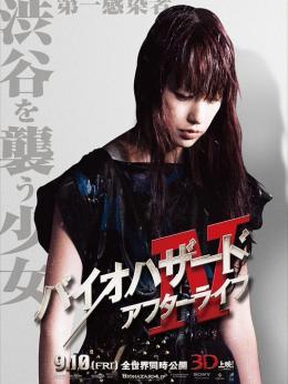 photo 38/39 - Affiche japonaise - Resident Evil : Afterlife - © Métropolitan Film