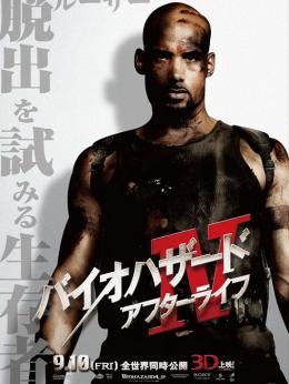 photo 39/39 - Affiche japonaise - Resident Evil : Afterlife - © Métropolitan Film