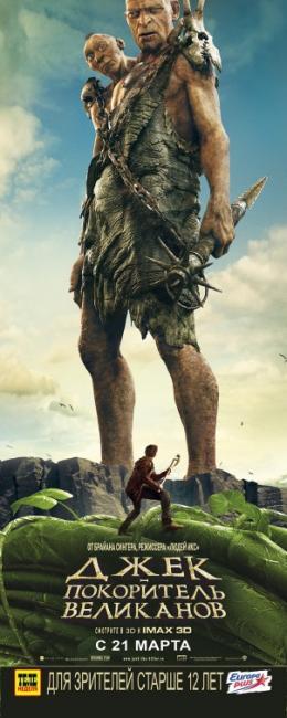 photo 52/57 - Jack le chasseur de géants - © Warner Bros