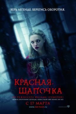 photo 65/70 - Affiche Russe - Le Chaperon Rouge - © Warner Bros
