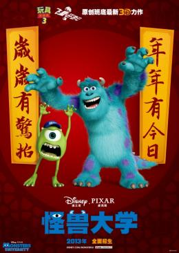 photo 87/185 - Monstres Academy - © Walt Disney Studios Motion Pictures France