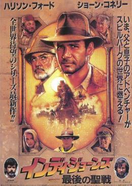 photo 4/4 - Indiana Jones et la dernière croisade - © Paramount Home Entertainment Vidéo