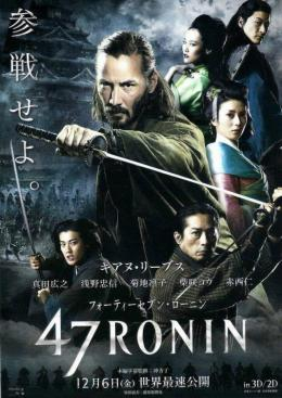 photo 42/45 - Keanu Reeves - 47 Ronin - © Universal Pictures International France