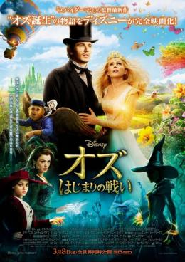 photo 37/81 - Le Monde Fantastique d'Oz - © Walt Disney Studios Motion Pictures France