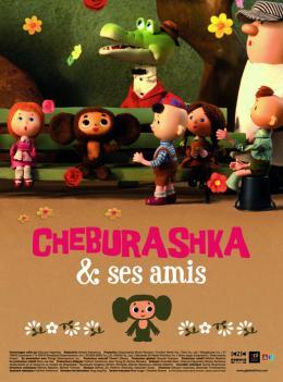photo 10/10 - Cheburashka et ses amis - © Gebeka