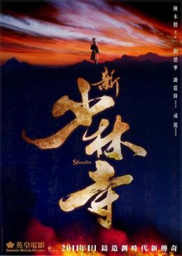 photo 9/12 - Shaolin