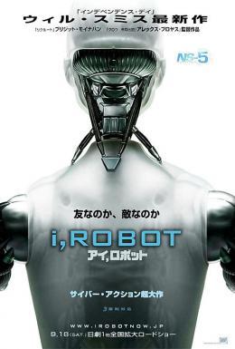 I, robot photo 8 sur 20