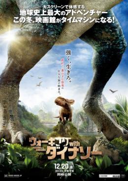 photo 24/28 - Sur la terre des dinosaures 3D - © 20th Century Fox