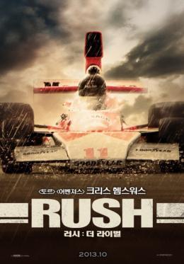 photo 31/33 - Affiche - Rush - © Pathé Distribution