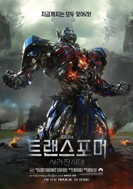 photo 73/84 - Transformers : l'�ge de l'extinction