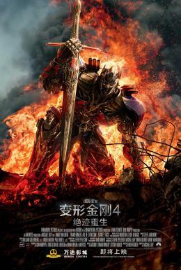 photo 81/84 - Transformers : l'�ge de l'extinction