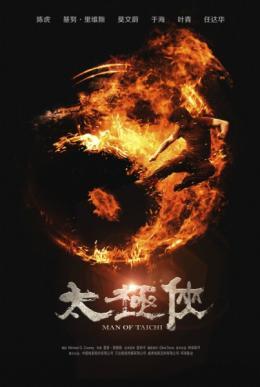 photo 1/59 - Man of Tai Chi