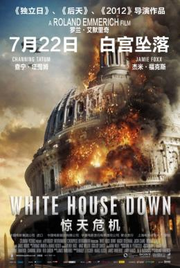photo 24/26 - Affiche - White House Down - © Sony Pictures