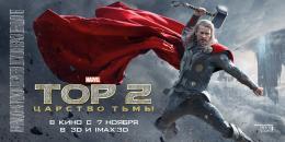 photo 133/143 - Thor - Le Monde des Ténèbres - © Walt Disney Studios Motion Pictures France