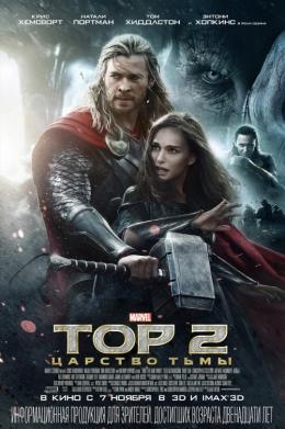 photo 134/143 - Thor - Le Monde des Ténèbres - © Walt Disney Studios Motion Pictures France