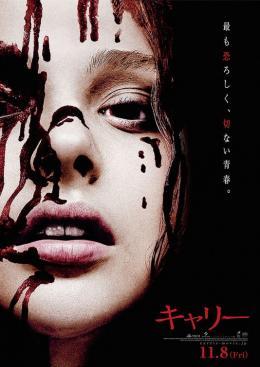 photo 23/25 - Chloe Moretz - Carrie, la vengeance - © Sony Pictures