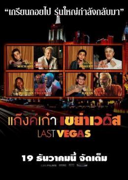 photo 38/38 - Last Vegas - © Universal Pictures International France