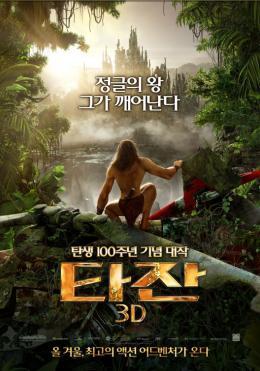 photo 11/18 - Tarzan - © Metropolitan Film