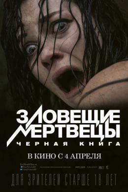 photo 14/16 - Evil Dead - © Metropolitan Film